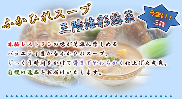 【ふかひれスープ・三陸海彩惣菜】